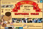 Всеукраинская ВЫСТАВКА собак всех пород 2017
